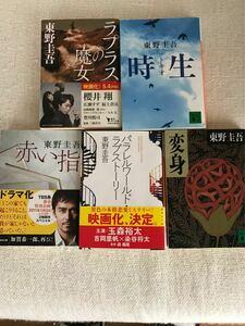 東野圭吾小説5冊