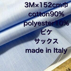即決3M/W巾イタリー製コットンマイクロピケサックス水色綿生地白生地布地