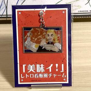 劇場版 鬼滅の刃 無限列車編 煉獄杏寿郎 レトロチャーム