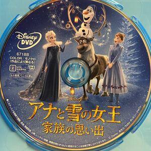 アナと雪の女王 家族の思い出('17米) DVDのみ