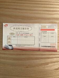 JR九州 鉄道株主優待券 1枚