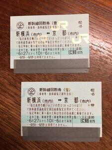 送料無料 新幹線回数券 指定席 新横浜 京都 2枚