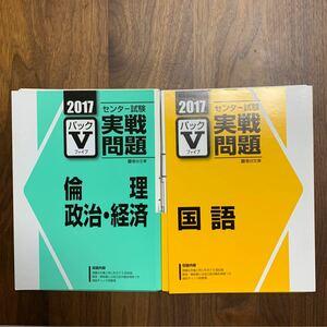 駿台 センター試験実践問題 パックVファイブ倫理 政治・経済 ・ 国語 2017 6回分