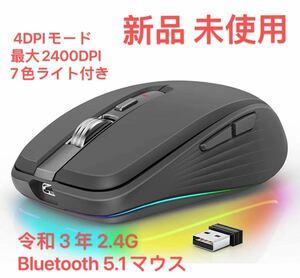 ワイヤレスマウス 充電式 2.4GHz光学式 7ボタン 高精度