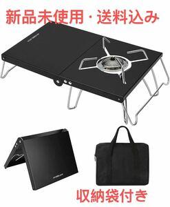 遮熱テーブル 遮熱板 折り畳み ステンレス製コンパクト 専用収納袋付き