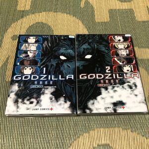 送料無料 GODZILLA 怪獣惑星 1巻 2巻 初版 倉橋ユウス レンタル落ち