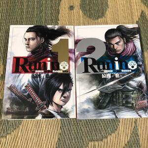 送料無料 Runin 全2巻 猿渡哲也 初版 レンタル落ち