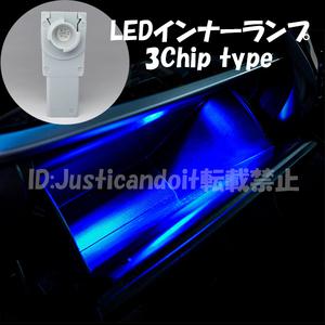 ハリアー ACU/GSU/MCU3# / ZSU/ASU6# LED インナーランプ 1個 ブルー 青 フットランプ グローブボックス イルミ 60ハリアー 30ハリアー