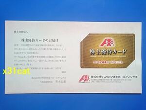 【送料無料】 クスリのアオキ 株主優待券 カード (5%割引) 匿名 追跡可 ネコポス発送