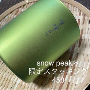 【snowpeak】スタッキングマグ雪峰450HARASHIYAMA