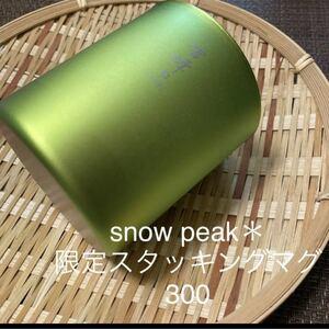 【snowpeak】スタッキングマグ雪峰H300ARASHIYAMA