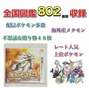 ポケットモンスター サン 最強データ 3DSソフト