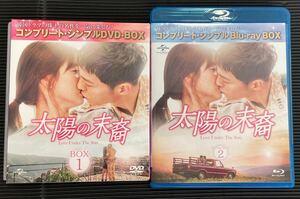 太陽の末裔 DVD-BOX1 & Blu-rayBOX2 セット(全16話収録)
