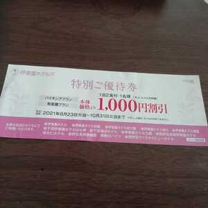 伊東園ホテルズ 何名でも5連泊まで 1000円割引券 伊東園 クーポン 10月31日まで
