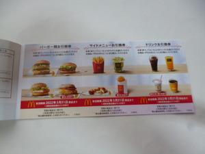 最新☆マクドナルド 株主優待券 1シート☆バーガー・サイドメニュー・ドリンク引換券☆2022年3月末