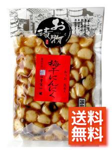 【送料無料】梅干にんにく 240g入り 1袋  送料無料