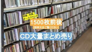 【引取可】H-005 CD 約 1500枚  大量まとめ売り 洋楽 邦楽 クラシック セット売り ジャンル様々在庫 1000枚以上 CDケース取りにも