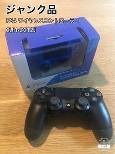 【ジャンク品】PS4純正コントローラーCHU-ZCT2J/2個セット