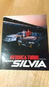 昭和57 日産 シルビア RS専用 4バルブ&ターボ US110 S110 KS110 旧車 カタログ カタログ パンフレット 絶版 希少 貴重 当時物 110 1982