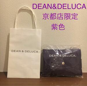 DEAN&DELUCA ディーン&デルーカ 京都店限定 紫 パープル エコバッグ ショッピングバッグ