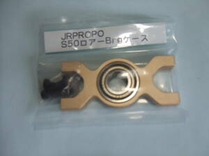 JRPROPO S50用ロアーベアリングケース