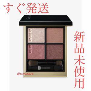新品【SUQQU】シグニチャー カラー アイズ 04 純撫子 スック