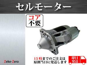 【コマツ フォークリフト J01 J02】エンジン H15 H20 H25 J15 セルモーター コア不要 23300-00H10 23300-20P00 M3T21882D M003T21882D