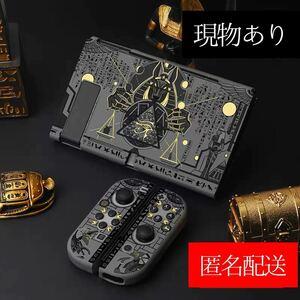 switch ケース カバー スイッチケース 専用カバー Nintendo 任天堂 かっこいい 黒 フリーメイソン アヌビス