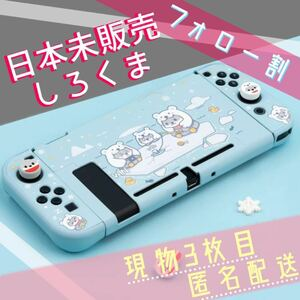 switch ケース カバー スウィッチケース スイッチケース 専用カバー 動物 かわいい Nintendo 北極グマ スノー 雪