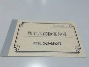 ニトリ株主優待 お買物優待券10%引券×1枚  有効期限:2022年5月20日 送料無料