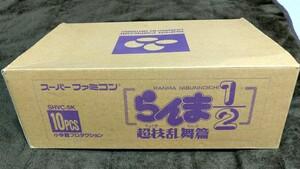 箱のみ スーパーファミコン カートン ダンボール