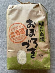 令和3年産新米 減農薬栽培米おぼろづき 10kg