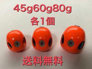 タングステン タイラバ タイラバヘッド 鯛ラバヘッド 鯛ラバジグ タイラバジグ オレンジ 45g60g80g各1個 タイラバシンカー