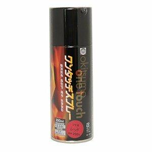 □▼▲レッド 耐熱塗料 オキツモ ワンタッチスプレー 艶有 レッド 300ml /ブレーキ キャリパー エンジン ヘッド 赤 塗