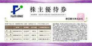 【送料無料】【藤田観光株主優待 ワシントン ホテル50%割引券】 (2023年3月31日迄)