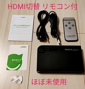 UGREEN HDMI切替器 セレクタ 3入力1出力 HDMI 自動切り替え 4k リモコン付 ほぼ未使用
