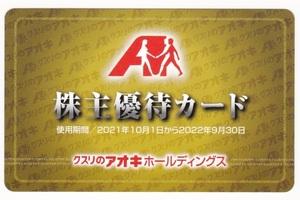 クスリのアオキ 株主優待カード 男性名義