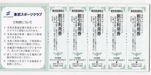 東武鉄道株主優待 東武スポーツクラブ割引利用券5枚綴り