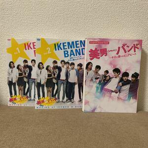 イ・ミンギ 美男 バンド~キミに届けるメイキング &OST3本セット