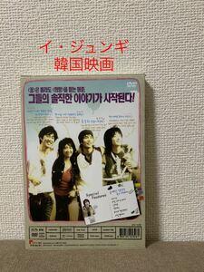 韓国映画 バレエ教習所 DVD ユンゲサン イ・ジュンギ オン・ジュワン