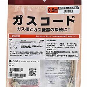 リンナイ ガスコード 専用ガスコード 0.5m・都市ガスとプロパンガス兼用 RGH-05K T0916M