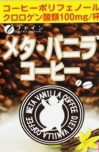 お試し量のファインバニラダイエットコーヒー