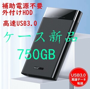 750GB HDD USB3.0 外付けポータブルPS4 PC レコーダー 大容量