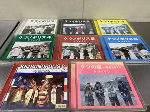 ケツメイシ ベストアルバム +アルバム 計8枚セット ケツノポリス 1と2と3と4と5と6と8