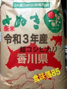 新米 食味値85点 うどん県 男米 玄米20kg  即決送料無料