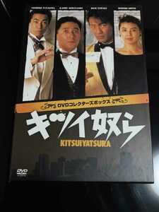 レア キツイ奴ら DVDコンプリートコレクション 4枚組 小林薫 玉置浩二 柳葉敏郎