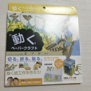 ペーパークラフト キアゲハチョウ
