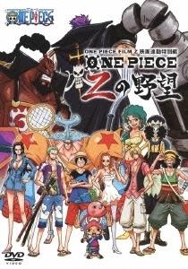 匿名配送 DVD ワンピース ONE PIECE FILM Z 映画連動特別編 Zの野望 4988064624003