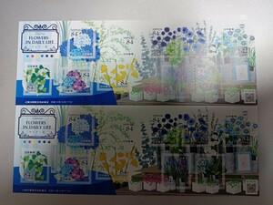 グリーティング切手シートセット★ライフ-花