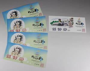 北海道 寿都 温泉ゆべつのゆ 期限なし 優待券 5枚 旅行 旅 入浴券